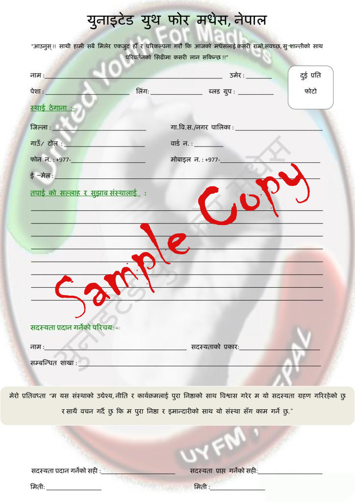 Sample copy of uyfm membership form united youth for madhes uyfm sample copy of uyfm membership form thecheapjerseys Choice Image
